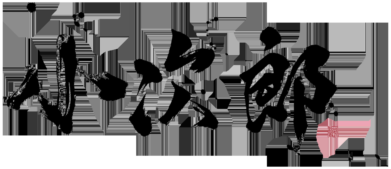 小次郎4th|新ロゴ・黒字(3000x1300)
