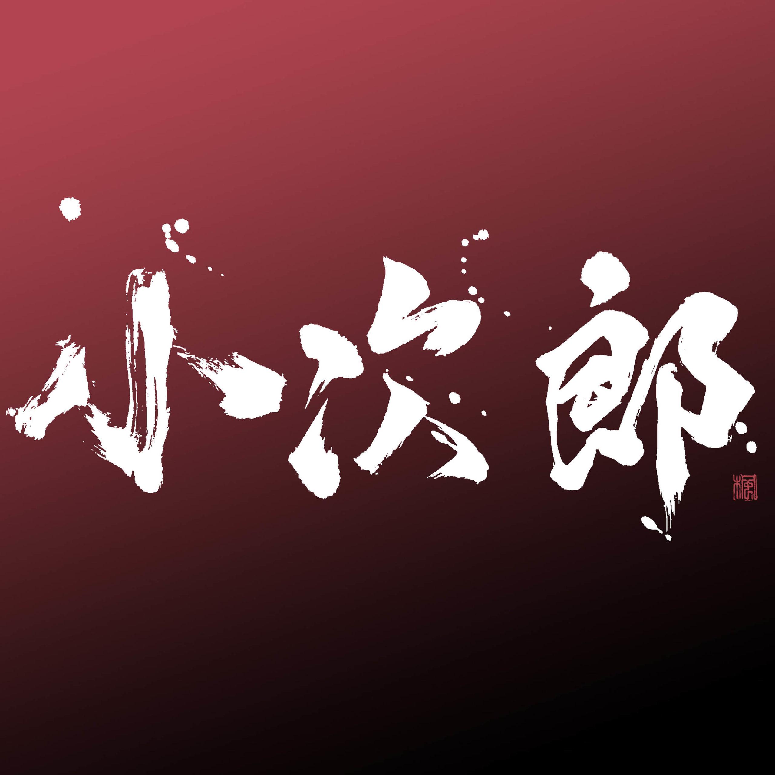 小次郎4th|新ロゴ(加工)3000x3000