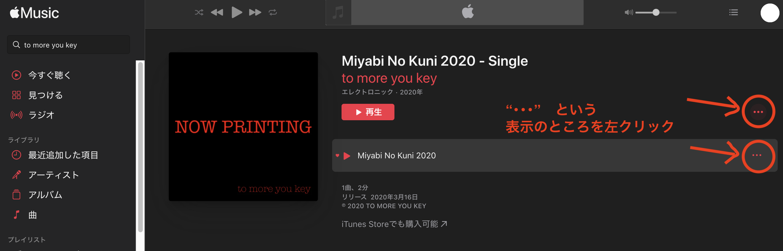 PC版 - AppleMusic & iTunes Music プレイリストへの楽曲追加方法|画像1