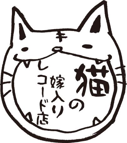 猫の嫁入りレコード店 logo