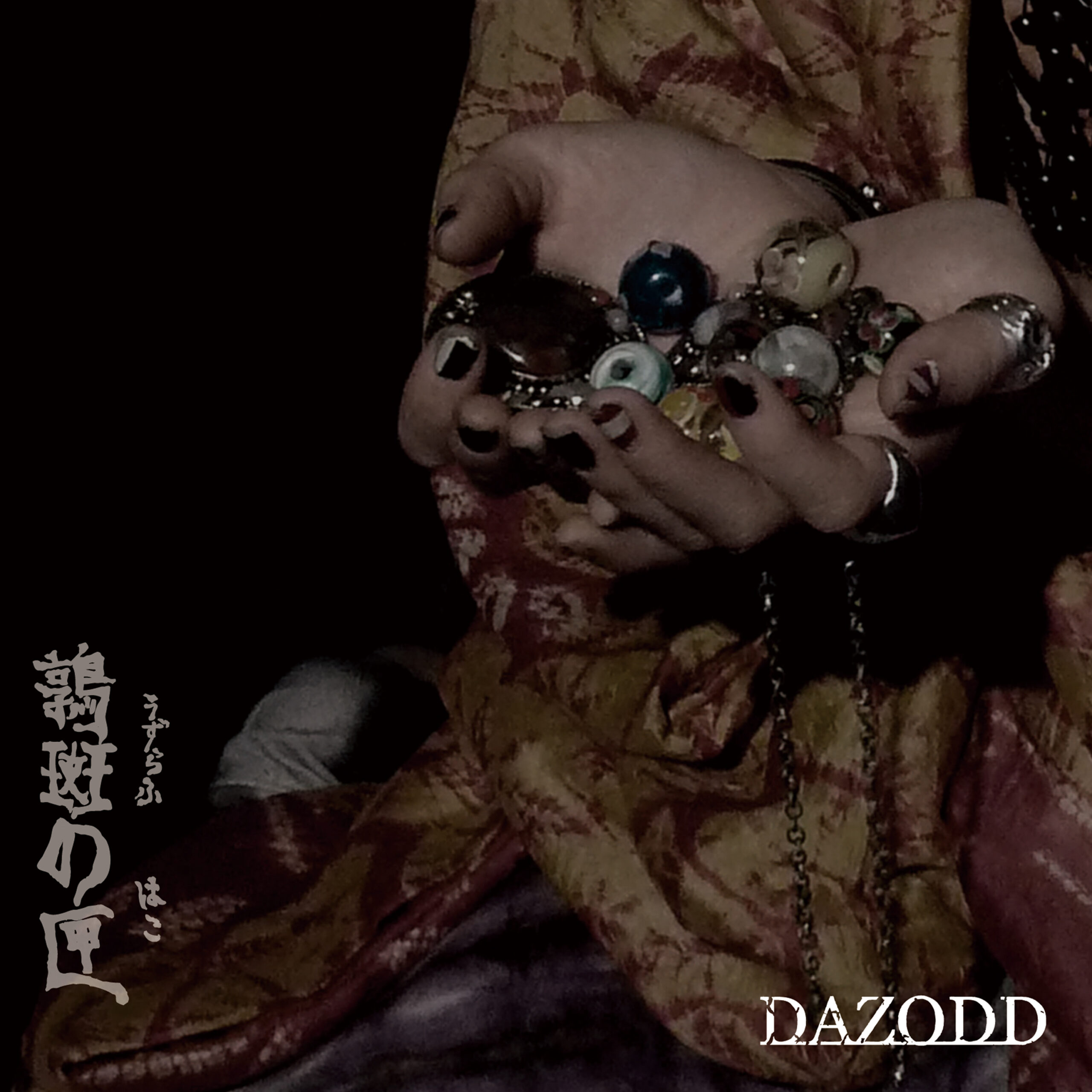 DAZODD - 鶉斑の匣 ジャケット