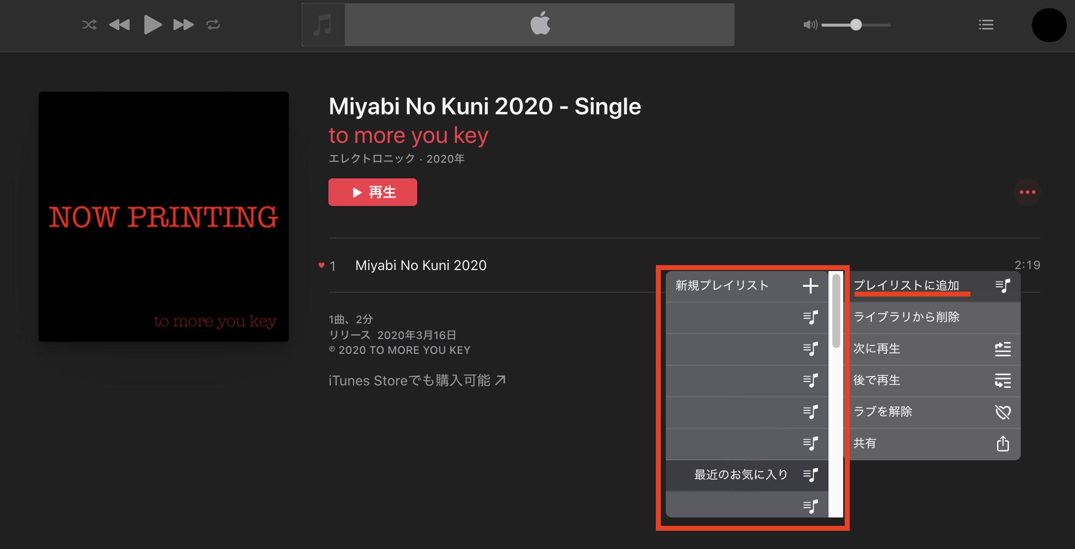 PC版 - AppleMusic & iTunes Music プレイリストへの楽曲追加方法|画像2