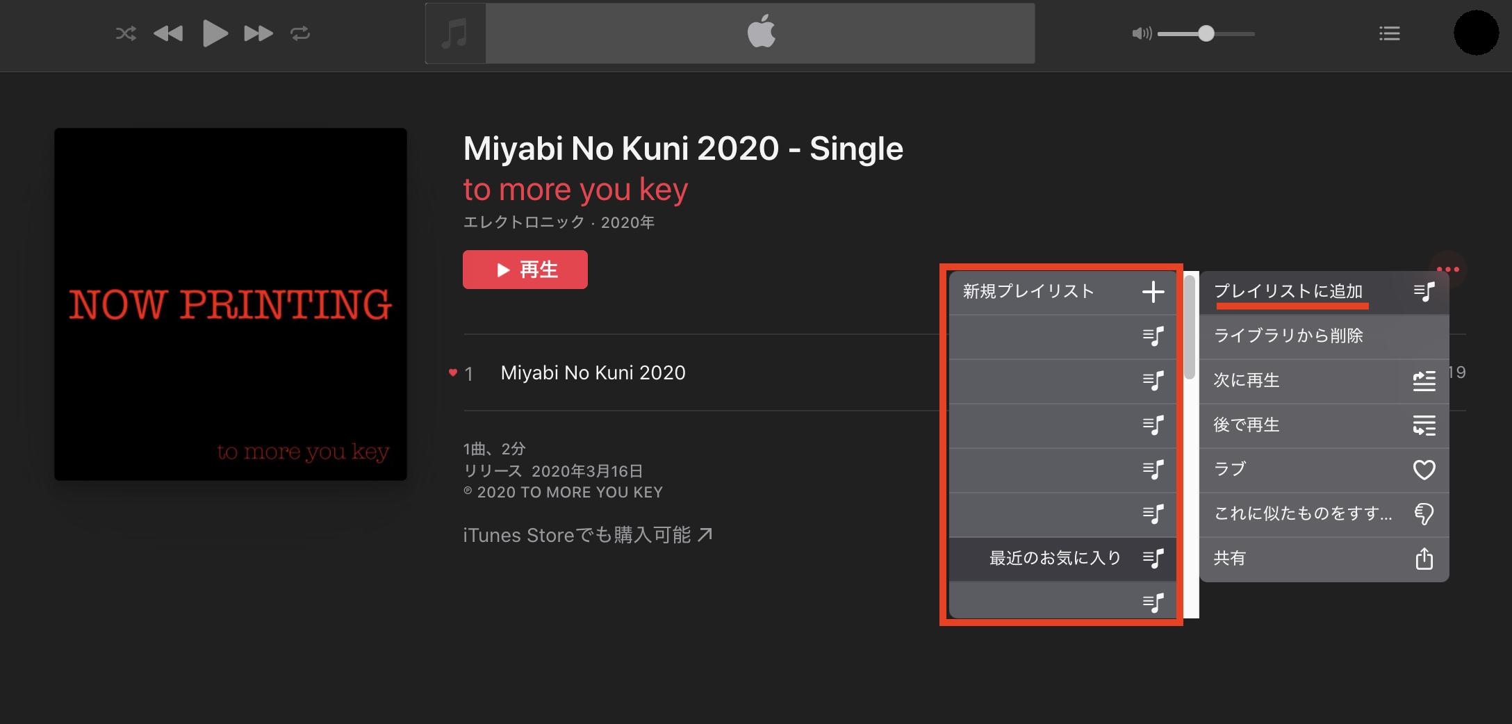 PC版 - AppleMusic & iTunes Music プレイリストへの楽曲追加方法|画像3